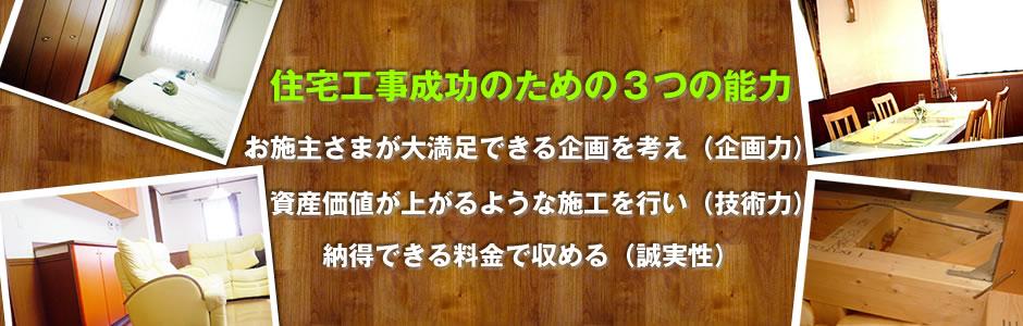 安心安全なリフォームであなたと住まいを守る、横須賀のアイランドホーム