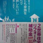 2世帯住宅リフォーム補助金