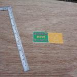 耐水合板タイプ1